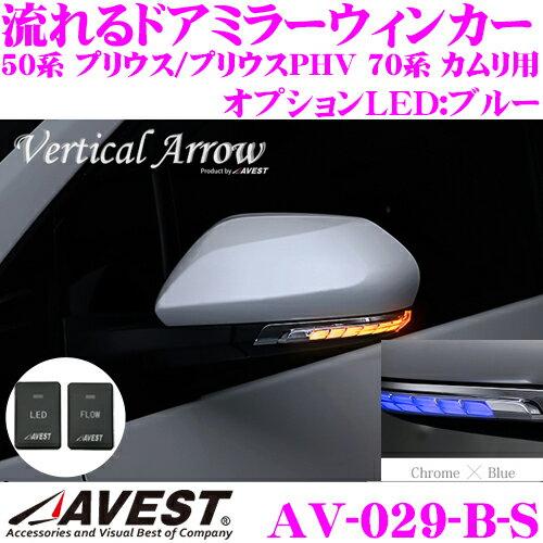 流れるLEDドアミラーウィンカーレンズ アベスト Vertical Arrowシリーズ AV-029-B-S トヨタ 50系 プリウス プリウスPHV/70系 カムリ用 純正風スイッチ付 最先端のシーケンシャルモード搭載 メッキカラー:クローム/オプションランプ:ブルー/車検対応