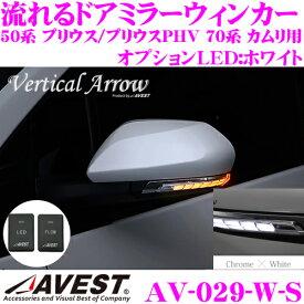 流れるLEDドアミラーウィンカーレンズ アベスト Vertical Arrowシリーズ AV-029-W-S トヨタ 50系 プリウス プリウスPHV/70系 カムリ用 純正風スイッチ付 最先端のシーケンシャルモード搭載 メッキカラー:クローム/オプションランプ:ホワイト/車検対応