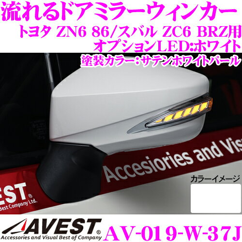 流れるLEDドアミラーウィンカーレンズ アベスト Vertical Arrow AV-019-W 塗装カラー:サテンホワイトパール(37J) トヨタ ZN6 86/スバル ZC6 BRZ用 最先端のシーケンシャルモード搭載 メッキカラー:シルバー/オプションランプ:ホワイト