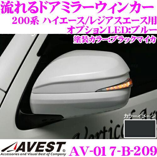 流れるLEDドアミラーウィンカーレンズ アベスト Vertical Arrow AV-017-B 塗装カラー:ブラックマイカ(209) 200系 ハイエース レジアスエース 1/2/3/4/5型 S-GL GLパック付車用 最先端のシーケンシャルモード搭載 オプションランプ:ブルー