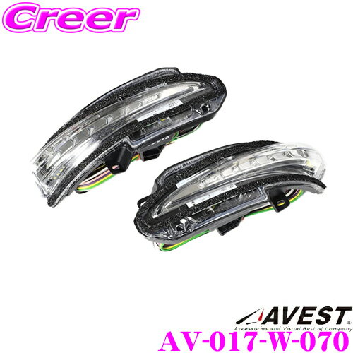 流れるLEDドアミラーウィンカーレンズ アベスト Vertical Arrow AV-017-W ホワイトパールクリスタルシャイン(070) 200系 ハイエース レジアスエース 1/2/3/4/5型 S-GL GLパック付車用 最先端のシーケンシャルモード搭載 オプションランプ:ホワイト