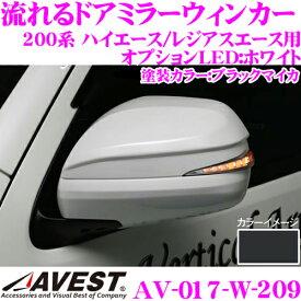 流れるLEDドアミラーウィンカーレンズ アベスト Vertical Arrow AV-017-W 塗装カラー:ブラックマイカ(209) 200系 ハイエース レジアスエース 1/2/3/4/5型 S-GL GLパック付車用 最先端のシーケンシャルモード搭載 オプションランプ:ホワイト