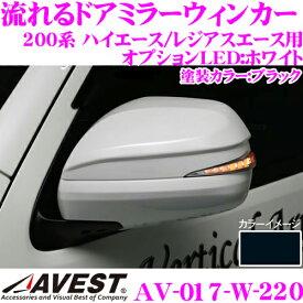 流れるLEDドアミラーウィンカーレンズ アベスト Vertical Arrow AV-017-W 塗装カラー:ブラック(220) 200系 ハイエース レジアスエース 1/2/3/4/5型 S-GL GLパック付車用 最先端のシーケンシャルモード搭載 オプションランプ:ホワイト