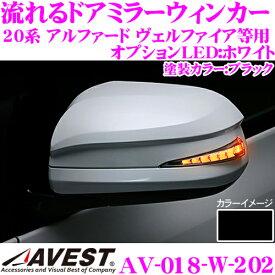 流れるLEDドアミラーウィンカーレンズ アベスト Vertical Arrow AV-018-W ブラック(202) 20系 アルファード ヴェルファイア/70系 ノア ヴォクシー用 最先端のシーケンシャルモード搭載 メッキカラー:シルバー/オプションランプ:ホワイト