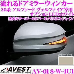 avest-av-018-w-4u1