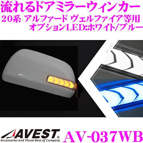 流れるLEDドアミラーウィンカーレンズ アベスト Vertical Arrowシリーズ AV-037WB トヨタ 20系 アルファード ヴェルファイア/70系 ノア ヴォクシー等用 最先端のシーケンシャルモード搭載 オプションランプ:ブルーとホワイト切替可能/車検対応
