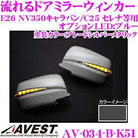 流れるLEDドアミラーウィンカーレンズアベスト Vertical Arrow AV-034-B塗装カラー:ブレードシルバーメタリック(K51)日産 E26 NV350キャラバン/C25 セレナ等用最先端のシーケンシャルモード搭載メッキカラー:クローム/オプションランプ:ブルー