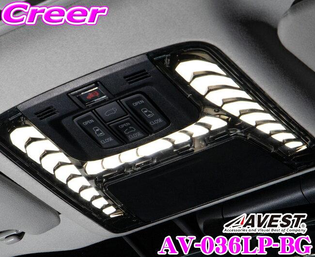 LEDルームランプ アベスト Vertical Arrow Neoシリーズ AV-036LP-BG トヨタ 30系 アルファード/ヴェルファイア(後期)用 純正LEDルームランプ取付可能!! 標準リモコン付き インナー:ブロンズゴールド