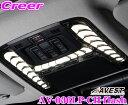 LEDルームランプ アベスト Vertical Arrow Neoシリーズ AV-036LP-CH-flash トヨタ 30系 アルファード/ヴェルファイア(…
