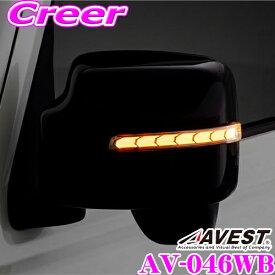流れるLEDドアミラーウィンカーレンズ アベスト Vertical Arrow Type Zs AV-046WB スズキ JB64W(XCグレード) JB23W(6型以降) ジムニー/JB74W(JCグレード) JB43W(6型以降) ジムニーシエラ ウインカーミラー装着車用 最先端のシーケンシャルモード