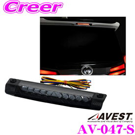 流れるウインカー機能搭載 アベスト VerticalArrow LED ハイマウントストップランプ AV-047-S スモーク トヨタ 30系 アルファード ヴェルファイア用 最先端のシーケンシャルモード