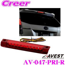流れるウインカー機能搭載 アベスト VerticalArrow LED ハイマウントストップランプ AV-047-PRI-R レッド トヨタ 30系 プリウス / ZVW35 プリウスPHV / ZVW40 プリウスα / 10系アクア用 最先端のシーケンシャルモード