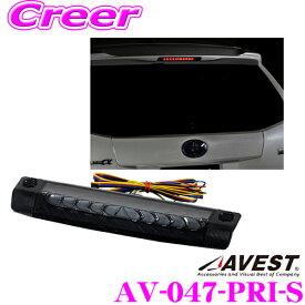 流れるウインカー機能搭載 アベスト VerticalArrow LED ハイマウントストップランプ AV-047-PRI-S スモーク トヨタ 30系 プリウス / ZVW35 プリウスPHV / ZVW40 プリウスα / 10系アクア用 最先端のシーケンシャルモード