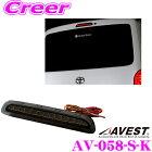 流れるウインカー機能搭載アベスト VerticalArrow LED ハイマウントストップランプ AV-058-S-K スモークトヨタ 200系 ハイエース 3型後期 4型 5型用最先端のシーケンシャルモード