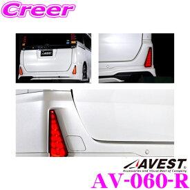 AVEST AV-060-R VerticalArrow LEDリフレクターレンズ 流れるLEDリフレクターレンズ 80系 ノア ヴォクシー用 テールランプ連動 カラー:レッド 反射ステッカー付き
