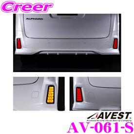 AVEST AV-061-S VerticalArrow LEDリフレクターレンズ 30系 アルファード/ヴェルファイア用 流れるLEDリフレクターレンズ テールランプ連動 カラー:スモーク