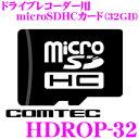 コムテック HDROP-32 コムテック ドライブレコーダー用オプション microSDHCカード (32GB/class10) 【HDR-251GH/HDR-1…