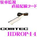 コムテック HDROP-14駐車監視・直接配線コードドライブレコーダー オプション