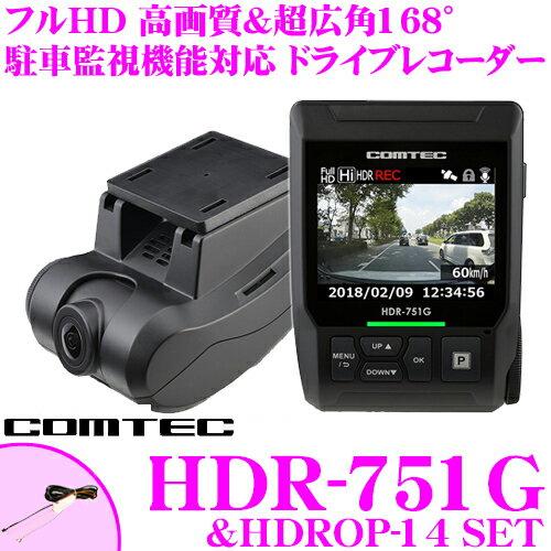 コムテック GPS搭載ドライブレコーダー HDR-751G&HDROP-14 駐車監視・直接配線コード セット 高画質200万画素FullHD HDR/WDR Gセンサー 駐車監視機能/レーダー探知機相互通信対応 ノイズ対策済 LED信号機対応 2.4インチ液晶付 日本製/3年保証!!