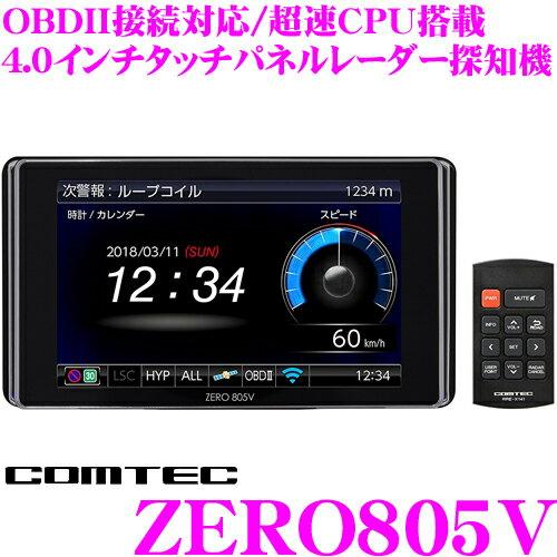 ZERO 805V コムテック GPSレーダー探知機 OBDII接続対応 最新データ更新無料 4.0インチ液晶 静電気タッチパネル操作 超速CPU G+ジャイロ 搭載 ドライブレコーダー相互通信対応 / ZERO 803V後継品