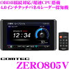 Drive recorder aspect each other communication-response / ZERO 803V succession product mounted with 4.0 inches of ZERO 805V Comtech GPS radiolocator OBDII connection-response latest data update for free liquid crystalline electrostatic touch panel 操作超速 C
