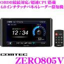 ZERO 805V コムテック GPSレーダー探知機 OBDII接続対応 最新データ更新無料 4.0インチ液晶 静電気タッチパネル操作 超速CPU G+ジャイロ...