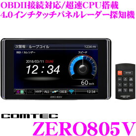 【805Vと705Vを比較してみました!】 ZERO 805V コムテック GPSレーダー探知機 OBDII接続対応 最新データ更新無料 4.0インチ液晶 静電タッチパネル操作 超速CPU G+ジャイロ 搭載 ドライブレコーダー相互通信対応 / ZERO 803V後継品