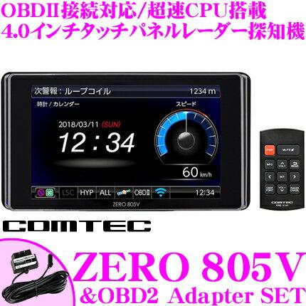 ZERO 805V &OBD2-R3 コムテック GPSレーダー探知機 OBDII接続コードセット 最新データ更新無料 4.0インチ液晶 静電気タッチパネル操作 超速CPU G+ジャイロ搭載 ドラレコ相互通信対応 ZERO 803V後継品