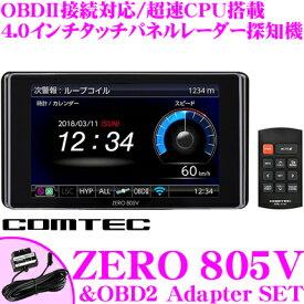 ZERO 805V &OBD2-R3 コムテック GPSレーダー探知機 OBDII接続コードセット 最新データ更新無料 4.0インチ液晶 静電タッチパネル操作 超速CPU G+ジャイロ搭載 ドラレコ相互通信対応 ZERO 803V後継品