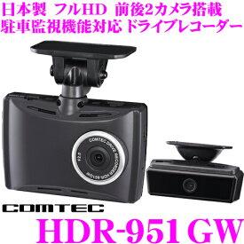 コムテック ドライブレコーダー HDR-951GW 前後カメラ 前方+車内2カメラ GPS Gセンサー搭載 駐車監視機能対応ドラレコ ノイズ対策済 LED信号機対応 2.7インチ液晶 日本製/3年保証!!