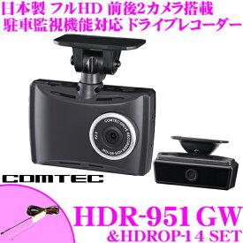 コムテック ドライブレコーダー HDR-951GW&HDROP-14 駐車監視・直接配線コード セット 前後車内2カメラ GPS Gセンサー搭載 駐車監視機能対応ドラレコ ノイズ対策済 LED信号機対応 2.7インチ液晶 日本製/3年保証!!