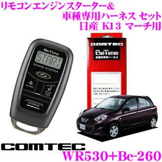 WR530+Be-260 for the Comtech COMTEC engine starter & harness set Nissan K13 march intelligent key / push-start / immobilizer no car