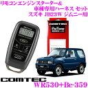 コムテック COMTEC エンジンスターター&ハーネスセット スズキ JB23W ジムニー (H16/10〜) WR530+Be-359