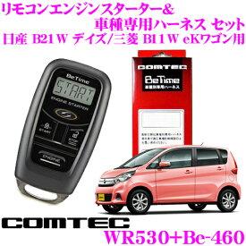 コムテック COMTEC エンジンスターター&ハーネスセット 日産 B21W デイズ/三菱 B11W eKワゴン プッシュスタート/イモビライザー無車用 WR530+Be-460