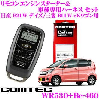 WR530+Be-460 for the Comtech COMTEC engine starter & harness set Nissan B21W D / Mitsubishi B11W eK wagon push-start / immobilizer no car