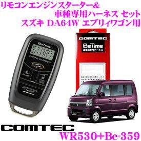 コムテック COMTEC エンジンスターター&ハーネスセットスズキ DA64W エブリィワゴン用WR530+Be-359