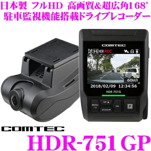 コムテック GPS搭載ドライブレコーダー HDR-751GP 高画質200万画素FullHD HDR/WDR Gセンサー 駐車監視機能搭載/レーダー探知機相互通信対応 ノイズ対策済 LED信号機対応 2.4インチ液晶付 日本製/3年保証!!