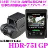 고무테크 GPS 탑재 드라이브 레코더 HDR-751 GP고화질 200만 화소 FullHD HDR/WDR G센서 주차 감시 기능 탑재/레이더 탐지기 상호통신 대응 노이즈 대책제LED 신호기 대응 2.4 인치 액정 첨부 일본제/3년 보증!!