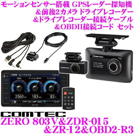 コムテック GPSレーダー探知機+前後 2カメラ ドライブレコーダー+ドライブレコーダー接続ケーブル+OBDII接続コード ZERO 803V + ZDR-015 + ZR-12 + OBD2-R3 セット 200万画素 前方と後方の2way 録画