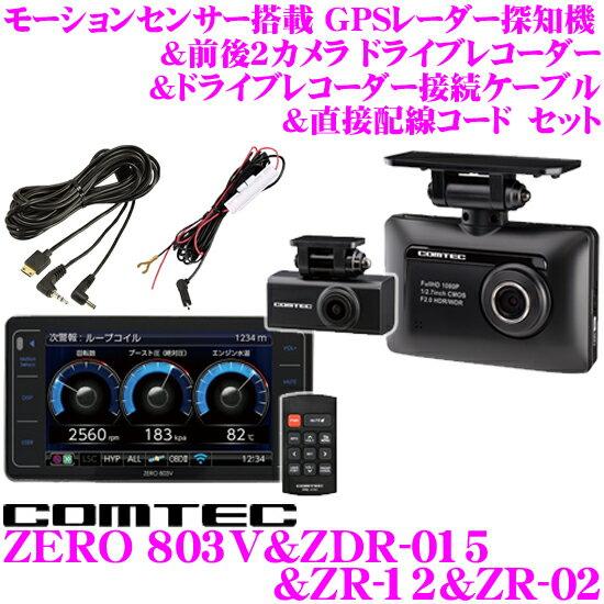 コムテック GPSレーダー探知機+前後 2カメラ ドライブレコーダー+ドライブレコーダー接続ケーブル+直接配線コード ZERO 803V + ZDR-015 + ZR-12 + ZR-02 セット 200万画素 前方と後方の2way 録画