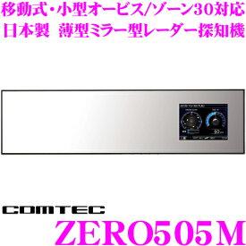 コムテック GPSレーダー探知機 ZERO 505M OBDII接続対応 最新データ更新無料 2.4インチ液晶ハーフミラー型 移動式・小型オービス/ゾーン30対応