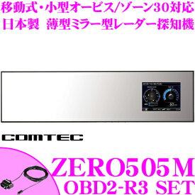 コムテック GPSレーダー探知機 ZERO 505M&OBD2-R3OBDII接続コードセット 最新データ更新無料2.4インチ液晶ハーフミラー型移動式・小型オービス/ゾーン30対応