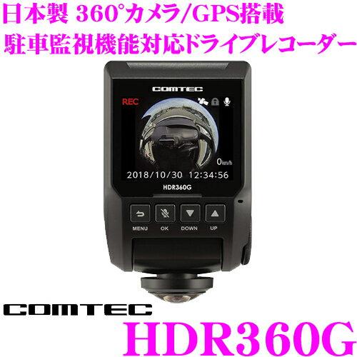 コムテック GPS+360°カメラ搭載ドライブレコーダー HDR360G 前後左右 高画質340万画素 Gセンサー 駐車監視機能対応 高性能ドラレコ ノイズ対策済 LED信号機対応 2.4インチ液晶付 ステッカー付/日本製/3年保証!!