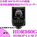 コムテック HDR360G + HDROP-14 GPS+360°カメラ搭載ドライブレコーダー 駐車監視/直接配線コードセット 前後左右 高…