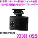 コムテック ドライブレコーダー ZDR-022 高画質200万画素FullHD常時録画 HDR搭載 駐車監視ユニット対応 Gセンサー衝撃…