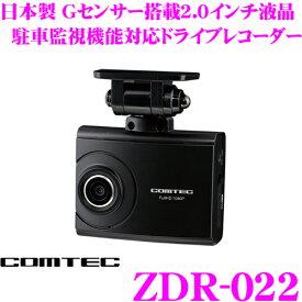 コムテック ドライブレコーダー ZDR-022 高画質200万画素FullHD常時録画 HDR搭載 駐車監視ユニット対応 Gセンサー衝撃録画 ノイズ対策済み LED信号機対応 2.0インチ液晶付き 日本製/1年保証!! ZDR-012 後継品