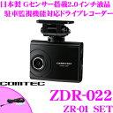 コムテック ドライブレコーダー ZDR-022&ZR-01 直接配線コード セット Gセンサー搭載 駐車監視機能対応ドラレコ ノイ…