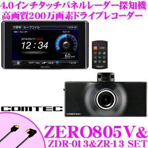 comtec-zero805v-set