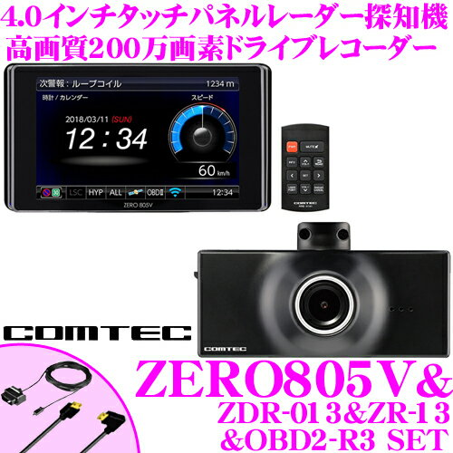 コムテック GPSレーダー探知機 ZERO 805V &ZDR-013 &ZR-13 &OBD2-R3 ドライブレコーダー 一体型レーダー探知機接続コード OBDII接続アダプターセット 最新データ更新無料 4.0インチ液晶 静電気タッチパネル操作 ドラレコ相互通信対応