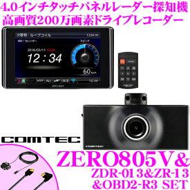 コムテック GPSレーダー探知機 ZERO 805V &ZDR-013 &ZR-13 &OBD2-R3 ドライブレコーダー 一体型レーダー探知機接続コード OBDII接続アダプターセット 最新データ更新無料 4.0インチ液晶 静電タッチパネル操作 ドラレコ相互通信対応